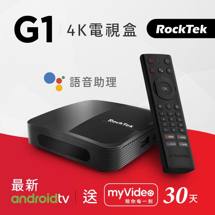 RockTek G1 Android TV授權 4K HDR 電視盒(加購價)