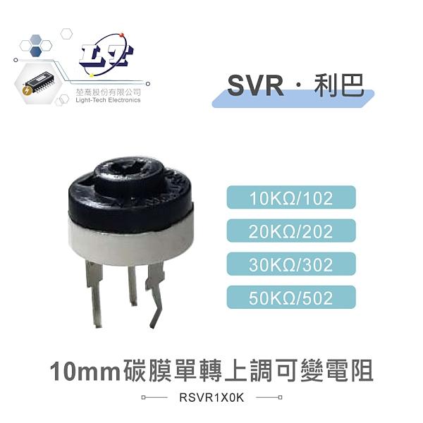 『堃邑Oget』10KΩ、20KΩ、30KΩ、50KΩ 10mm 碳膜單轉上調可變電阻 SVR 利巴 電位計