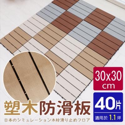 【AD德瑞森】卡扣式塑木造型防滑板/止滑板/排水板(40片裝-適用1.1坪)