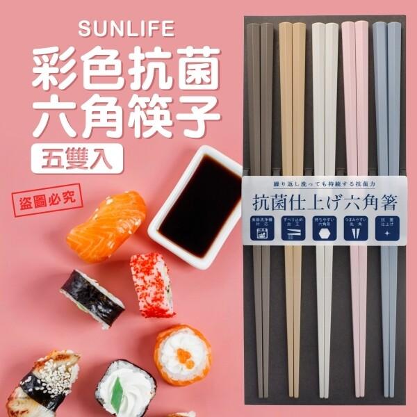 sunlife彩色抗菌六角筷子五雙入