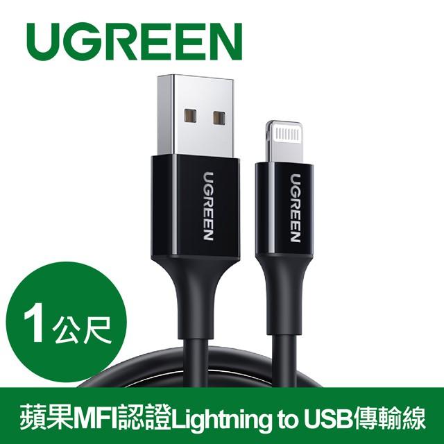 綠聯 1M 蘋果MFI認證 Lightning to USB傳輸線