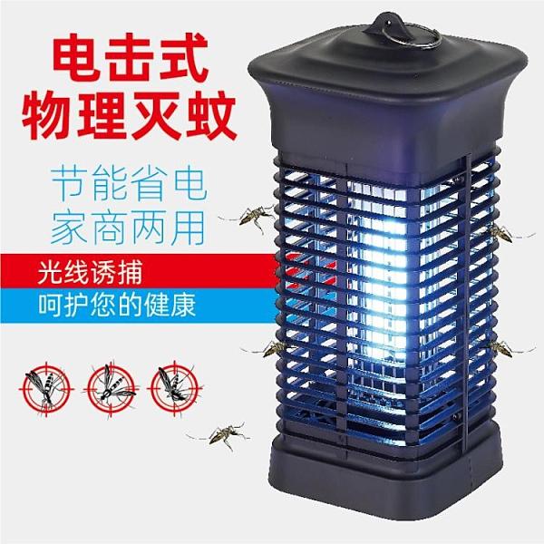 滅蚊燈 電擊式光觸媒滅蚊器/家用滅蚊燈/電子滅蚊器【牛年大吉】