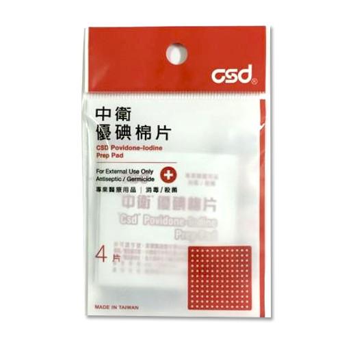中衛優碘棉片 4片/包 傷口處理 消毒 殺菌 流血包紮 注射打針前清潔 傷口清潔