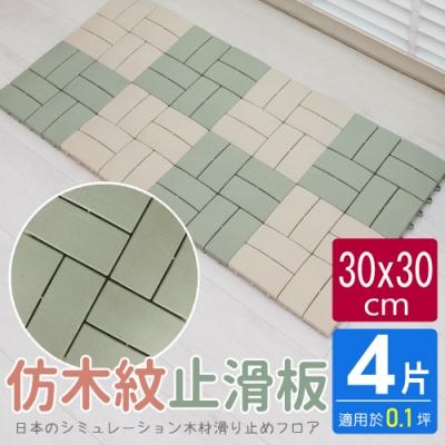 【AD德瑞森】四格造型防滑板/止滑板/排水板(4片裝-適用0.1坪)