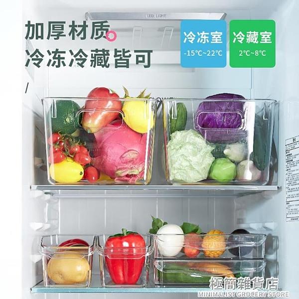 食品級冰箱收納盒廚房家用保鮮盒雞蛋餃子面條抽屜式整理收納神器 極簡雜貨