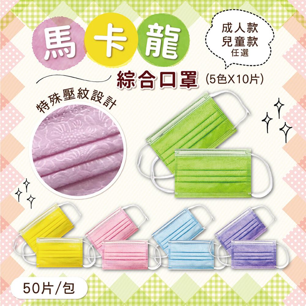 馬卡龍綜合成人兒童口罩(50入)