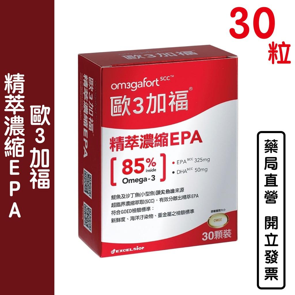 Om3gafort 歐3加福 精萃濃縮魚油EPA(30顆/盒) 維持活力