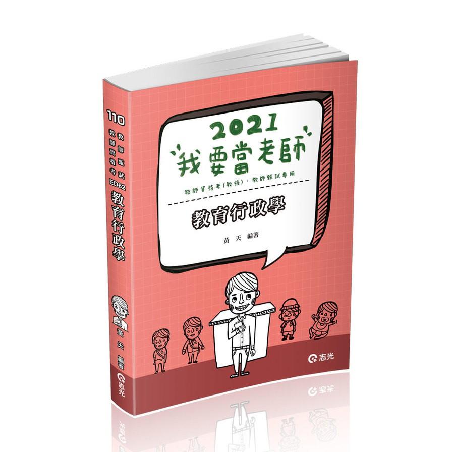 教育行政學(教師甄試ED62)(黃天)