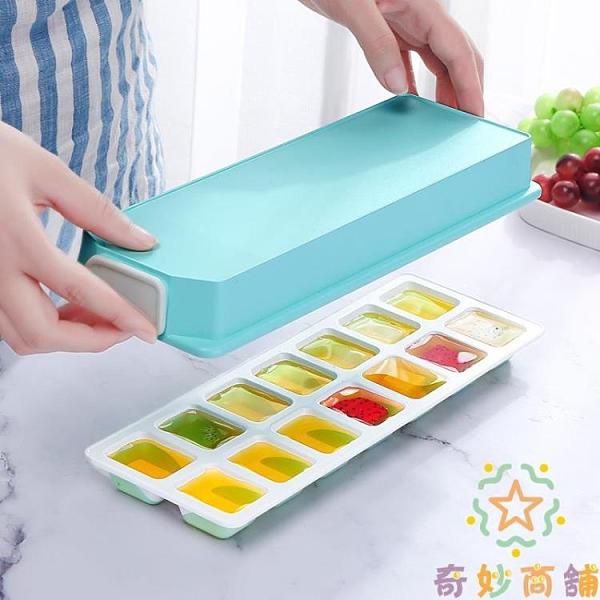 家用帶蓋密封模具硅膠冰格速凍器凍冰塊製冰盒【奇妙商鋪】