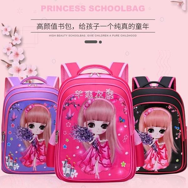 小學生書包女1-3-6年級兒童書包幼兒園女童女孩韓版減負寶寶背包 快速出貨