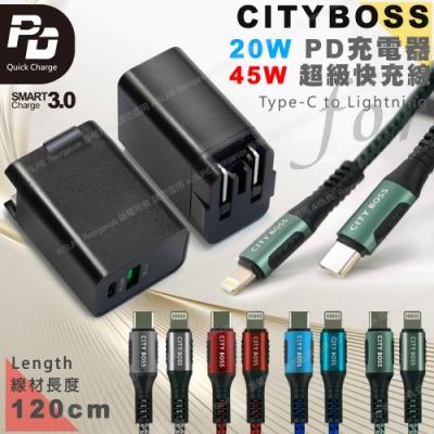 City珈鼎Type-C PD+QC智能快充(白)+Type-C to Lightning(iphone)閃充編織快充線(120cm)組合