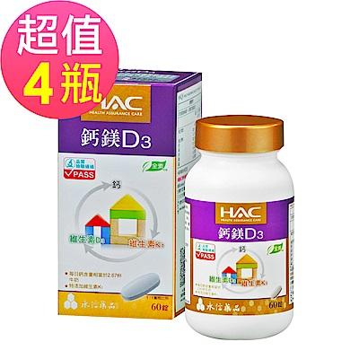 【永信HAC】鈣綜合錠x4瓶(60錠/瓶)