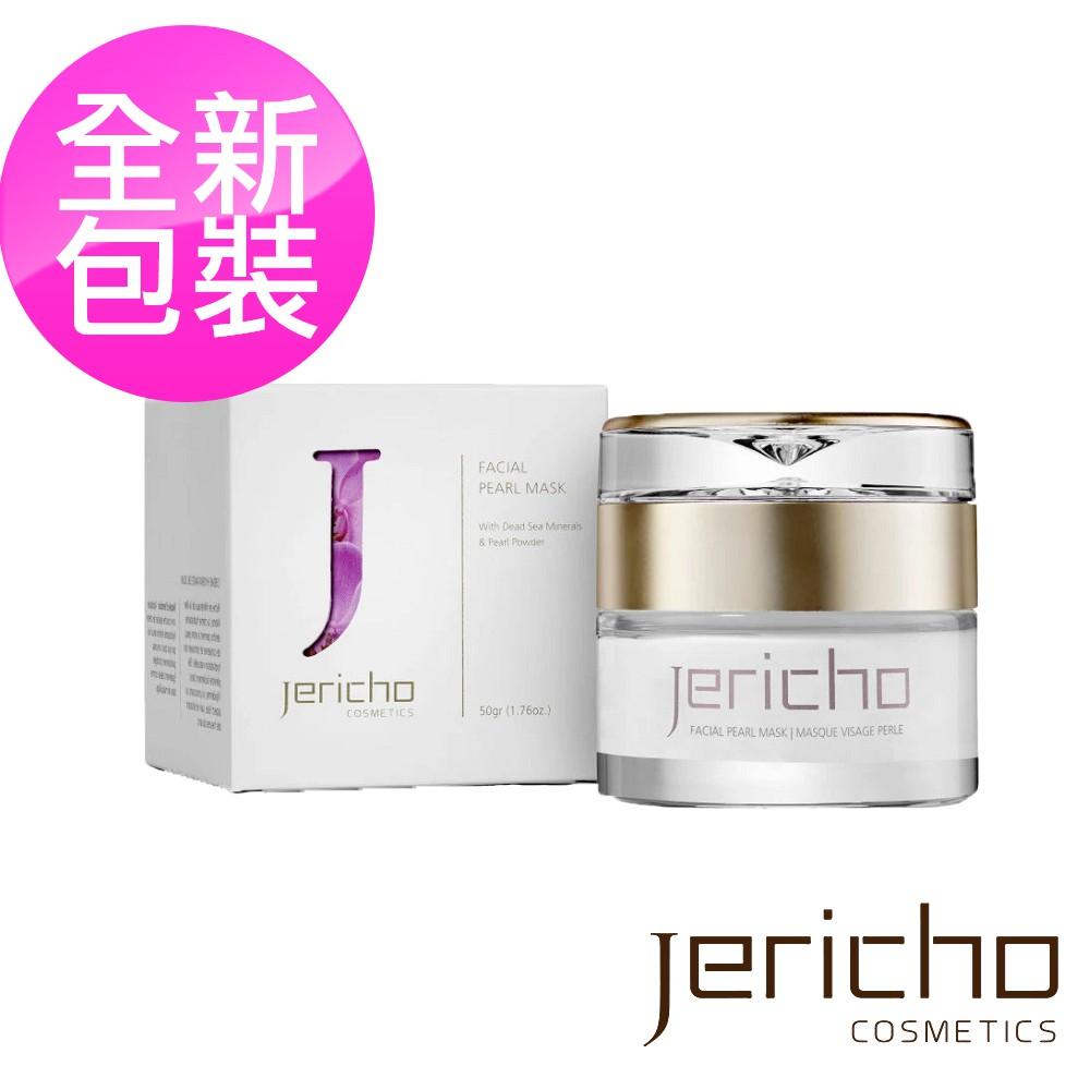 Jericho 白金級全效潤白珍珠面膜 50g(免沖洗) 保濕控油免沖洗面膜 高效保濕面膜 晚安面膜 睡眠面膜