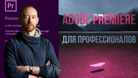 Adobe Premiere Pro. .
