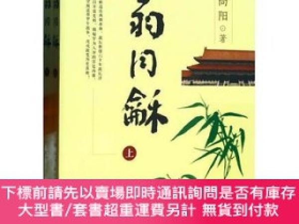 簡體書-十日到貨 R3YY【翁同龢(上下)(高陽歷史小說系列)】 9787532152322 上海文藝出版社