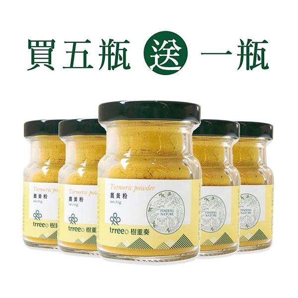 樹重奏trreeo-薑黃粉買5送1