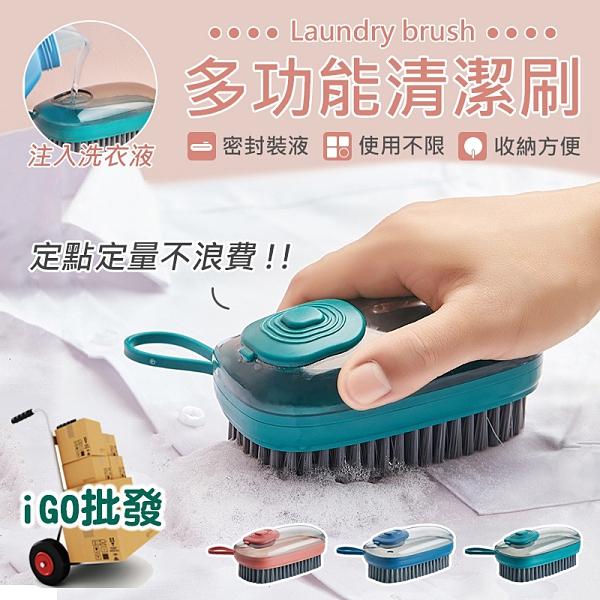 〈限今日-超取288免運〉多功能清潔刷 清潔刷 洗鞋刷 洗衣刷 地板刷 刷子 掃除用具【F0507】