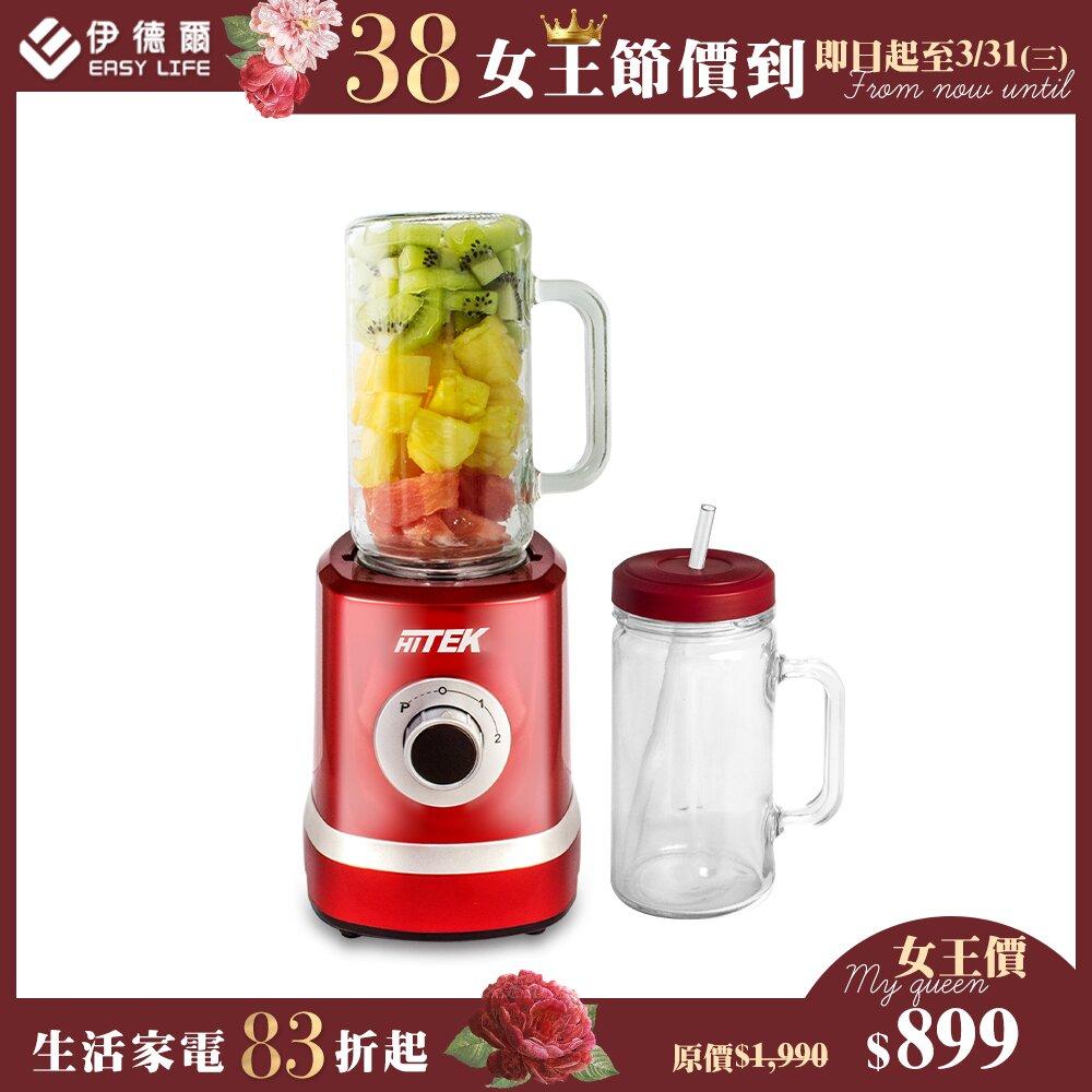 【EL伊德爾】HITEK多功能食物料理果汁機-玻璃杯雙杯組 (WK-700)