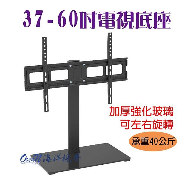 【EVERSUN】 AW-T6 (37-60吋) 可旋轉電視底座 萬用固定式腳架 可調高度 電視座台 桌架