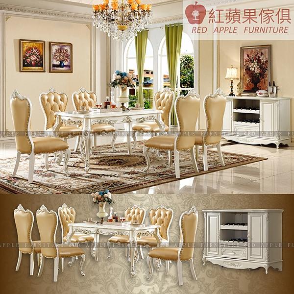 [紅蘋果傢俱]美式歐式 1833#長餐台(1833#餐椅/餐邊櫃) 實木 桌椅 餐桌 餐廳 套組