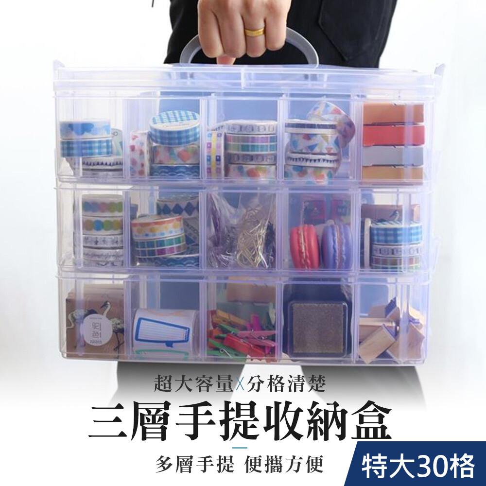 joeki多格收納盒 三層手提 特大30格 儲物盒 分格 飾品盒 桌上收納 收納sn0064