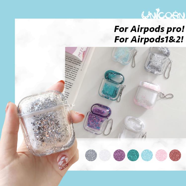 -多色-Bling bling療癒流沙系列 蘋果第三代AirPods Pro & AirPods 1/2代專用 耳機盒硬殼保護套 收納套【AP1090904】Unicorn手機殼