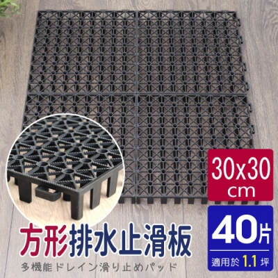 【AD德瑞森】方形耐重置物板/防滑板/止滑板/排水板(40片裝-適用1.1坪)-黑色