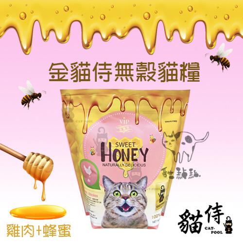 catpool貓侍金貓侍無穀貓糧雞肉+蜂蜜1.5kg台灣製(免運)