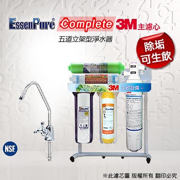水蘋果居家淨水~快速到貨~3M Complete 五道立架型淨水器 (除垢型)[B-L530]