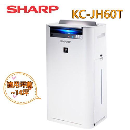 SHARP 夏普- 日本原裝14坪空氣清淨機 KC-JH60T 廠商直送 現貨