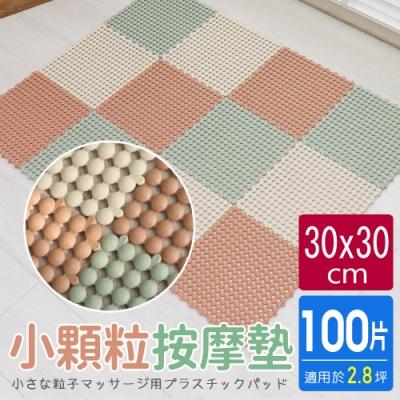 【AD德瑞森】顆粒按摩墊/防滑板/止滑板/排水板(100片裝-適用2.8坪)