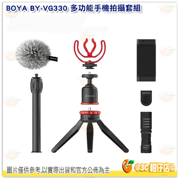 BOYA BY-VG330 多功能手機拍攝套組 含 BY-MM1 電容麥克風 直播 VLOG 手機拍攝 公司貨