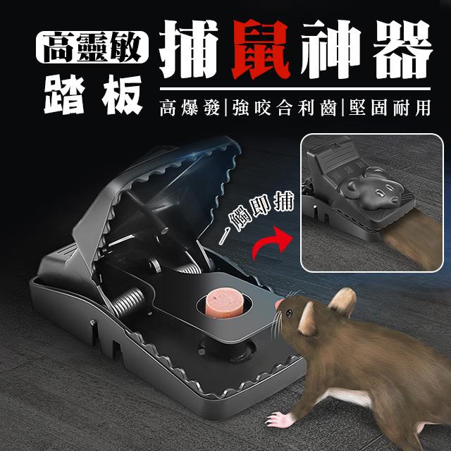 高靈敏踏板捕鼠神器 捕鼠夾 捕鼠器 家用 老鼠夾 滅鼠器 抓老鼠 臥室 【17購】  S9901