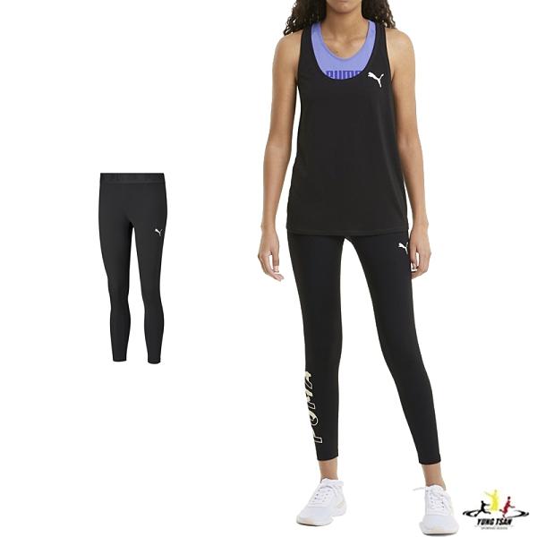 Puma Modern 女 藍色 緊身褲 運動長褲 束褲 內搭褲 慢跑 排汗 透氣 瑜珈褲 58595901