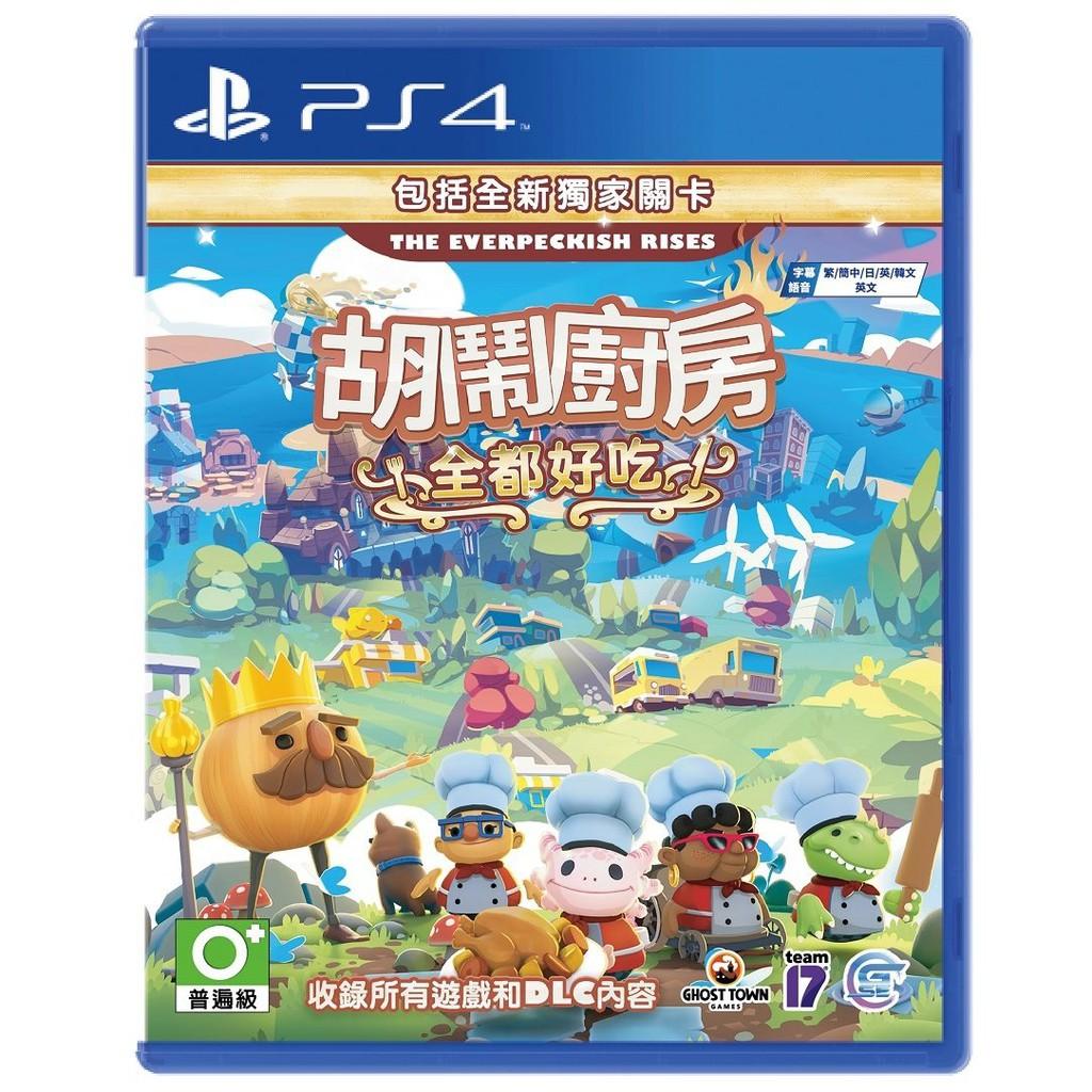 PS4原版片 胡鬧廚房 全都好吃 中文版全新品【台中星光電玩】