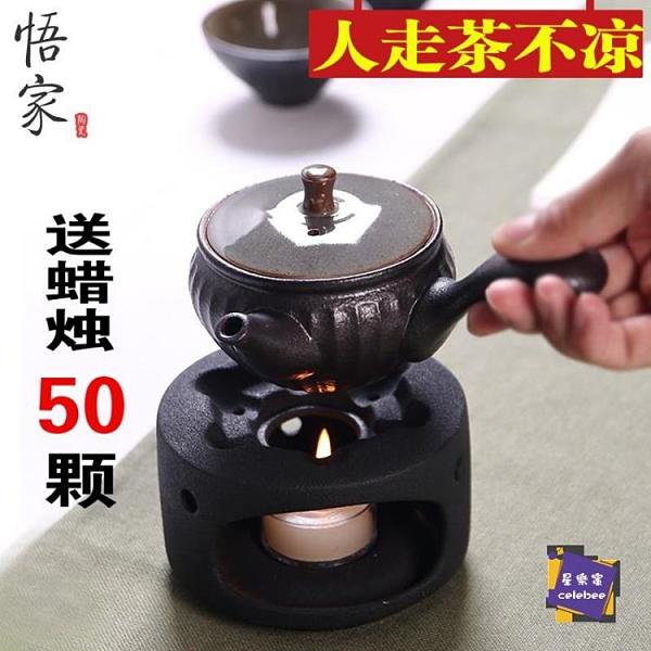 溫茶器 茶爐酒精爐煮茶陶瓷暖壺小蠟燭加熱底座日式溫茶器保溫爐茶壺茶具