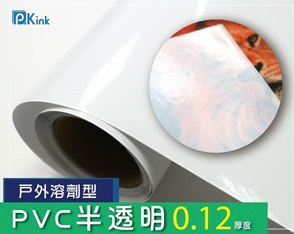 PKINK-噴墨油性PVC半透明37吋45米 1入(大圖輸出紙張 印表機 耗材 捲筒 婚紗 展覽 溶劑型墨水)