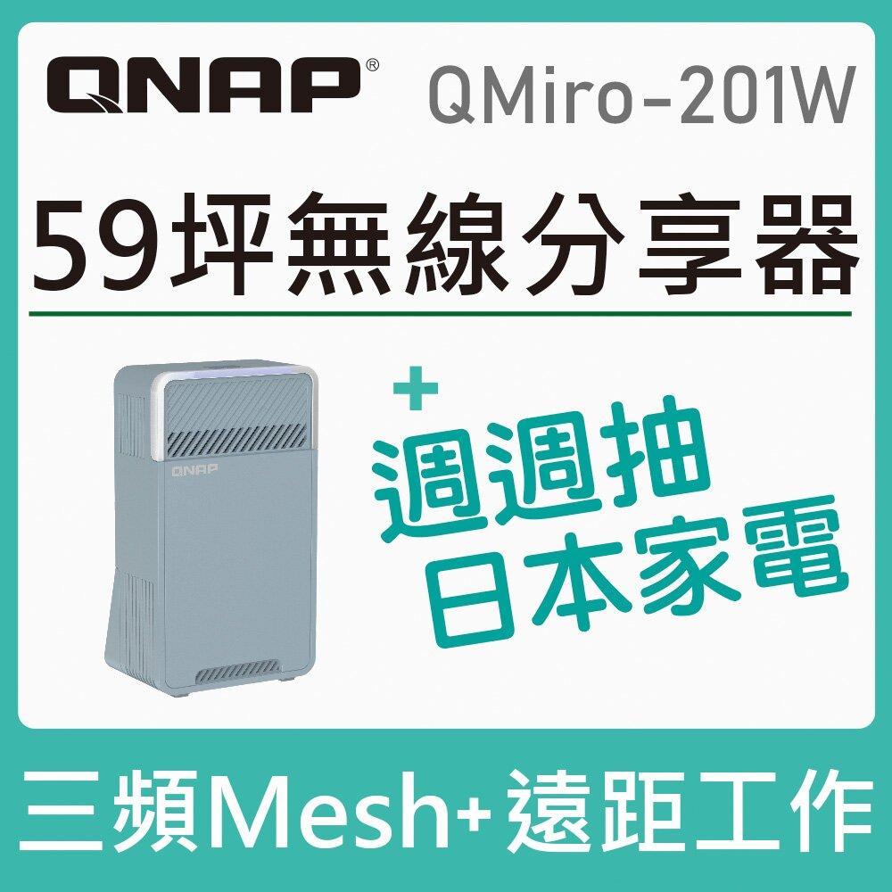 ★快速到貨★【QNAP 威聯通】Qmiro-201W新世代三頻 Mesh Wi-Fi SD-WAN 路由器