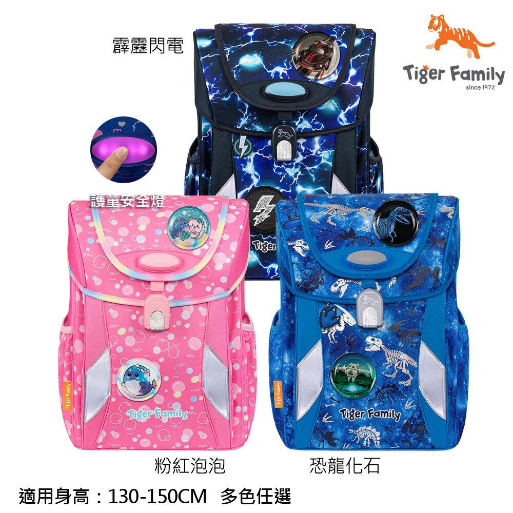 Tiger Family 學院風護童安全燈超輕量護脊書包-多色
