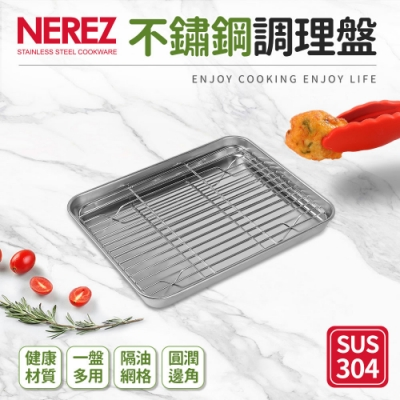 Nerez 耐樂斯 304不鏽鋼調理盤23cm