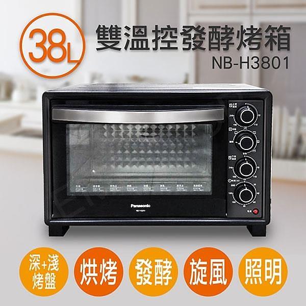 【南紡購物中心】【國際牌Panasonic】38L雙溫控發酵烤箱 NB-H3801