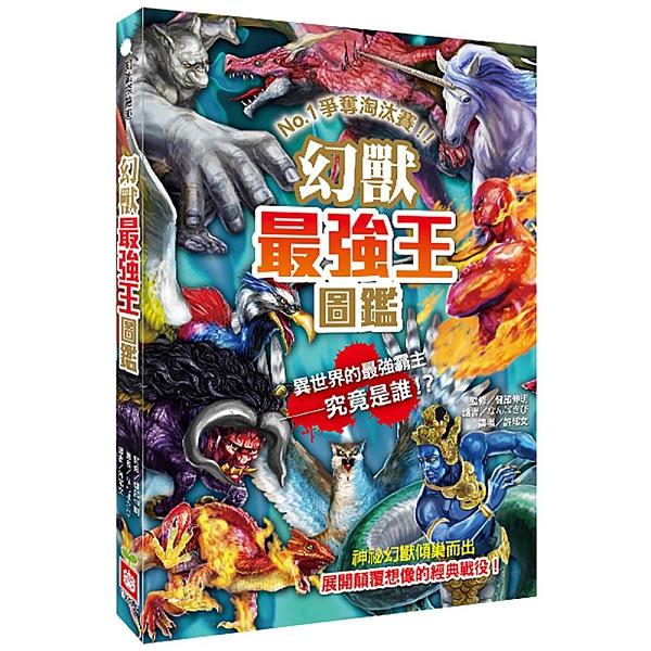 幼福童書1328-5 幻獸最強王圖鑑