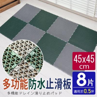 【AD德瑞森】PVC波浪造型45CM多功能大防滑板/止滑板/排水板(8片裝-適用0.5坪)