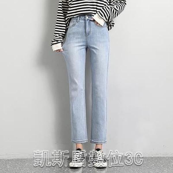 牛仔褲606實拍#2021秋季新款韓版煙管褲chic高腰彈力顯瘦九分直筒褲 凱斯盾