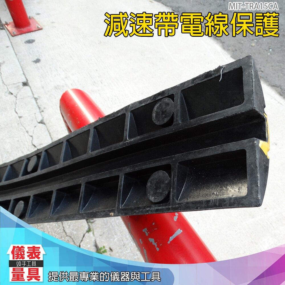 儀表量具 線槽減速帶 橡膠PVC電纜保護槽壓線板室內戶外地面線槽橡膠蓋線板 TRA15CA