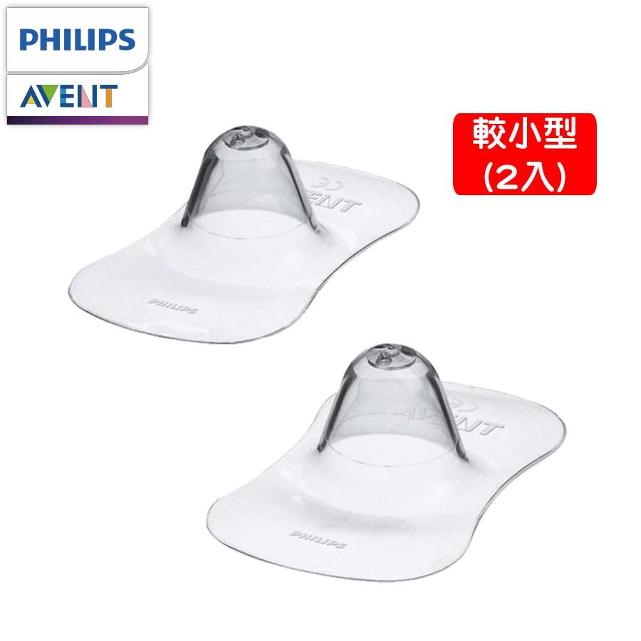 Philips Avent 乳頭保護罩-較小型(2入)