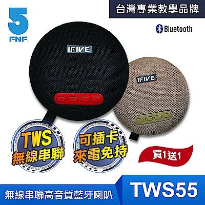 ifive TWS無線串聯高音質藍牙喇叭if-TWS55(英倫卡其)
