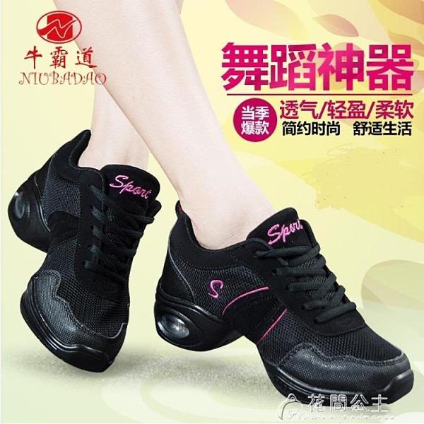舞蹈鞋跳舞鞋女牛霸道999廣場舞蹈鞋女春夏軟底健身鞋運動鞋水兵跳舞 快速出貨