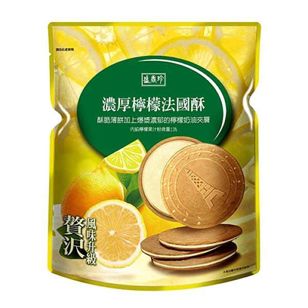 盛香珍濃厚檸檬法國酥100g【愛買】