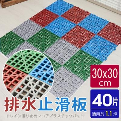 【AD德瑞森】卡扣式多功能防滑板/止滑板/排水板(40片裝-適用1.1坪)
